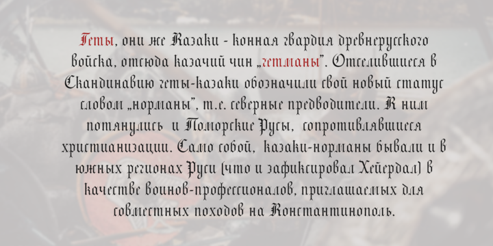 Getman Font