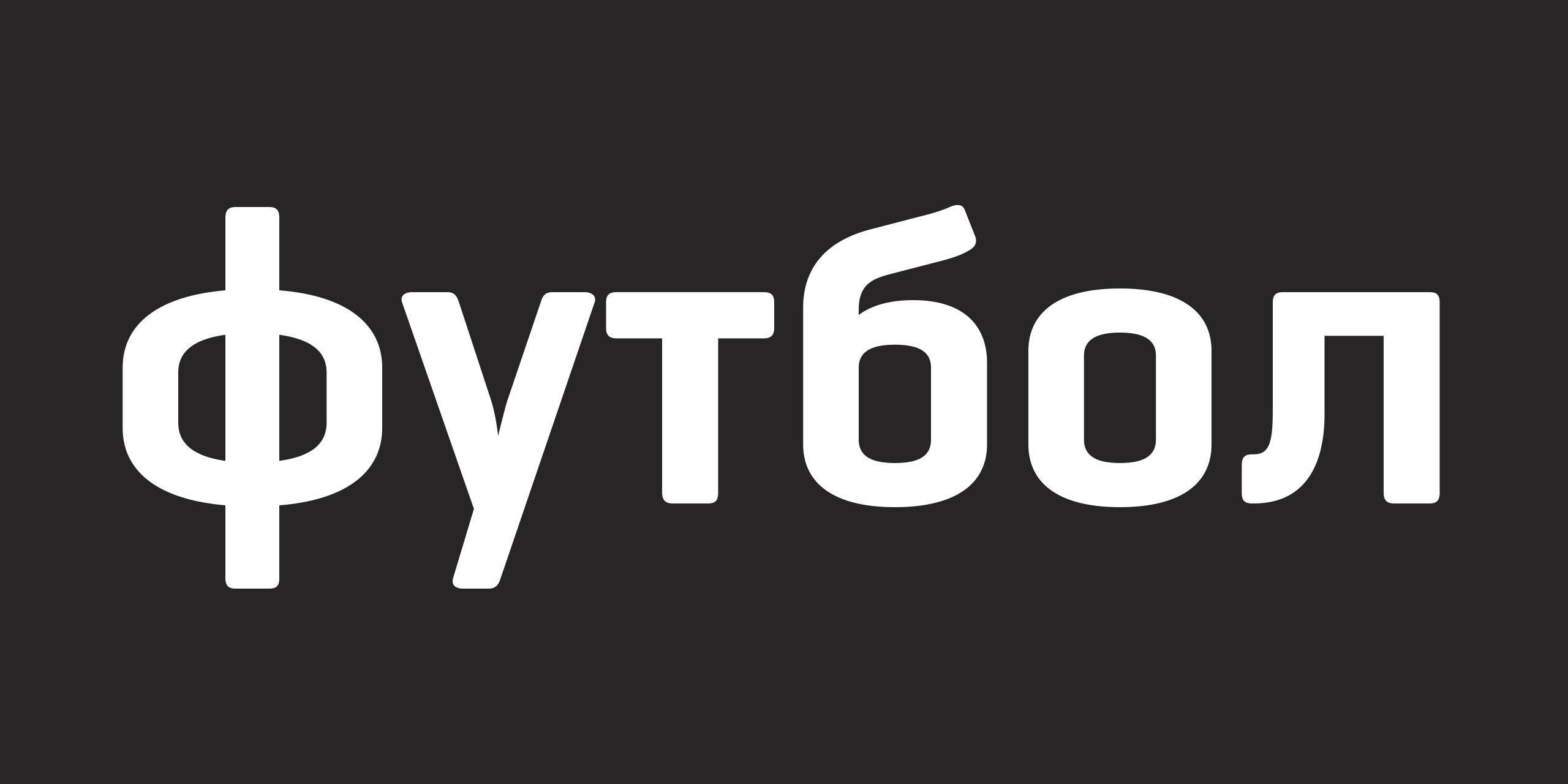 Geogrotesque Cyrillic Font Family