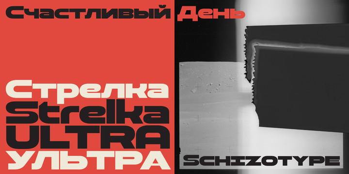 Strelka Ultra Font